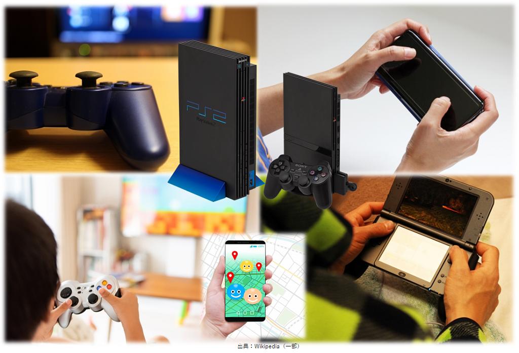 様々なゲーム機器